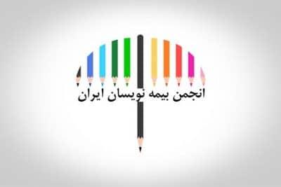 لوگو انجمن بیمه نویسان