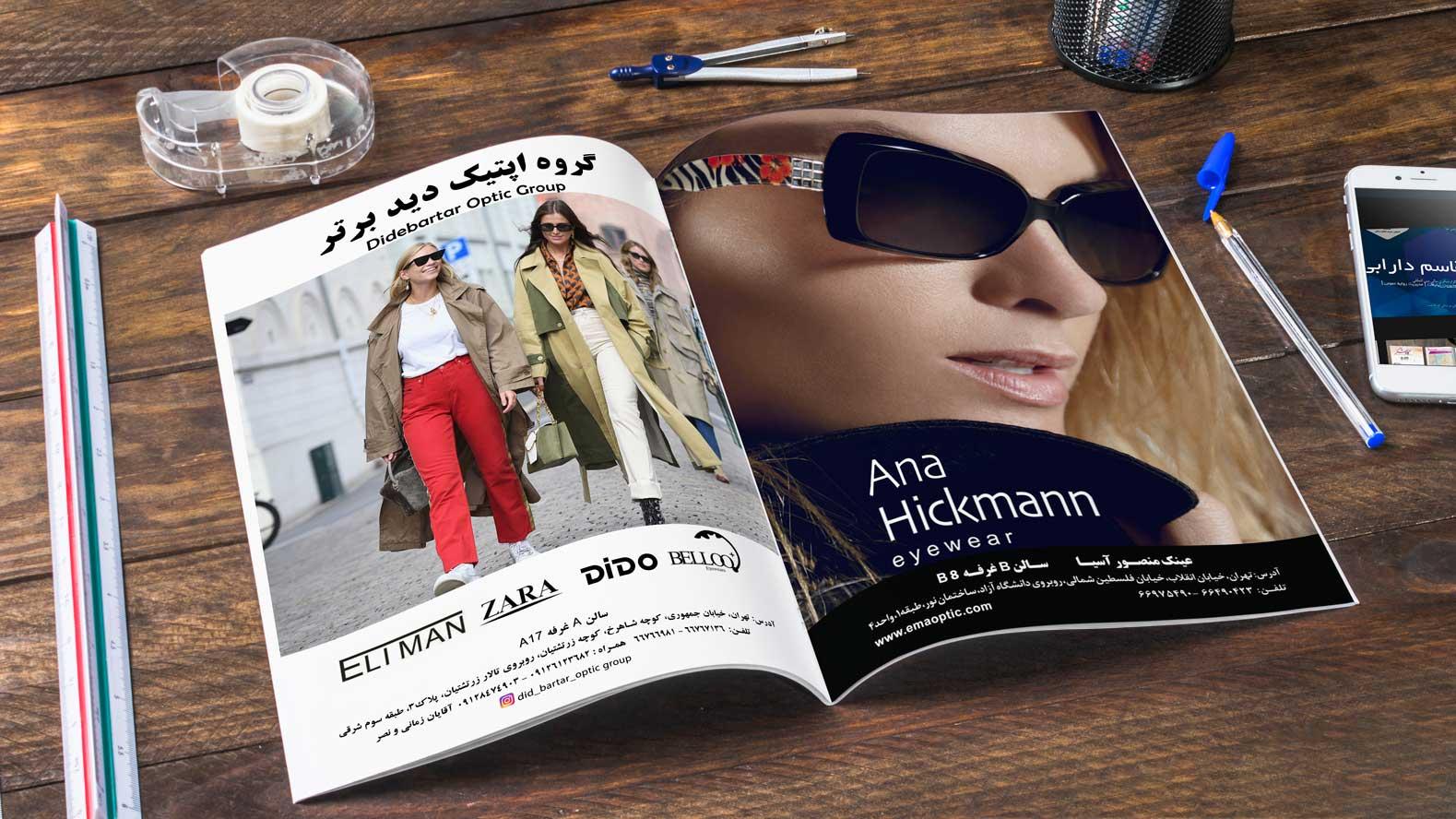 طراحی کاتالوگ بهداشتی (catalog design)