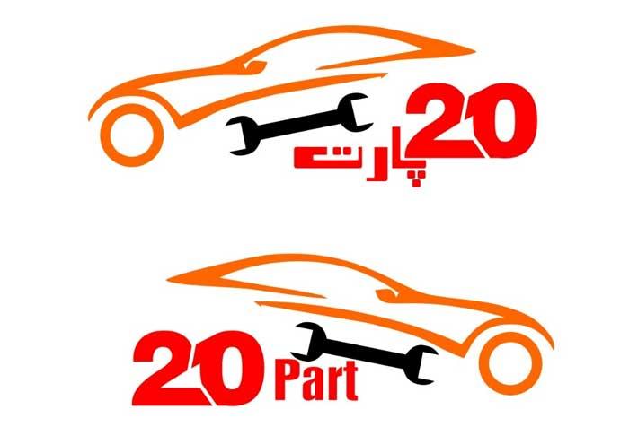 طراحی لوگو شرکت 20 پارت