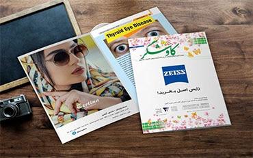 طراحی کاتالوگ آرایشی (catalog design)