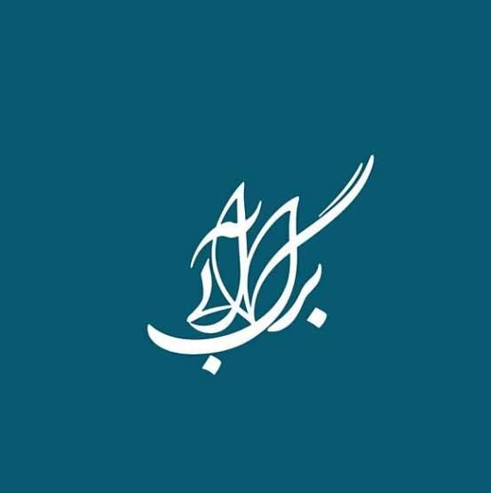 طراحی لوگو موسسه برگ آبی