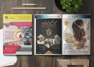 طراحی کاتالوگ تبلیغاتی شماره دو