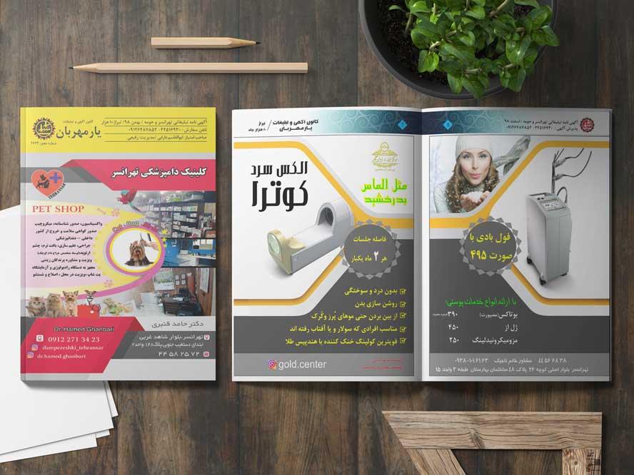 طراحی کاتالوگ پیک تبلیغاتی شماره سه