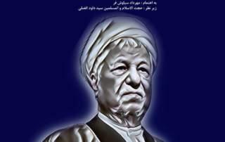 طراحی پوستر هاشمی رفسنجانی
