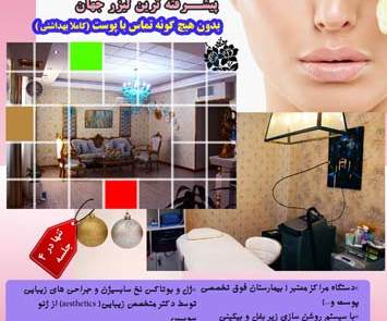 طراحی بروشور سالن آرایشگاه