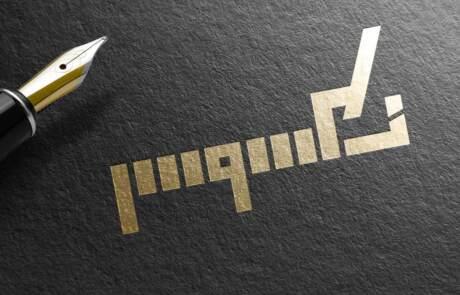 طراحی لوگو نکسوس