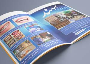 طراحی کاتالوگ دندانپزشکی سهند