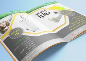 طراحی کاتالوگ مطب لیزر