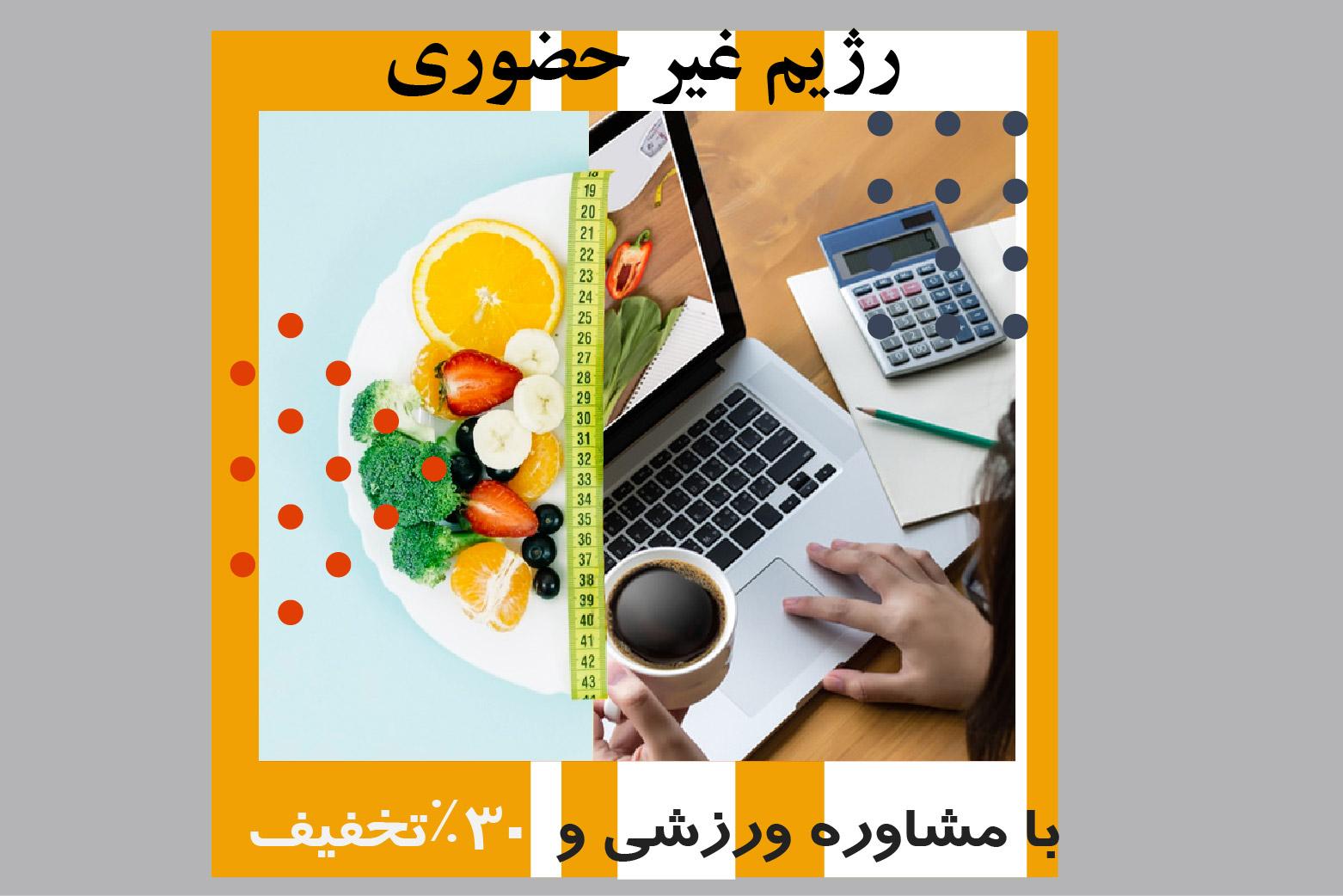 طراحی پست اینستاگرام رژیم غذایی 1