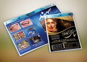 طراحی کاتالوگ تبلیغاتی یارمهربان شهریور